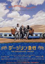the_darjeeling_limited.jpg